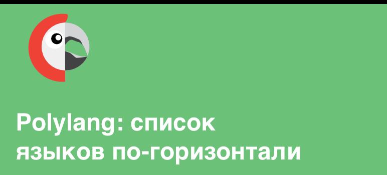 polylang-spisok