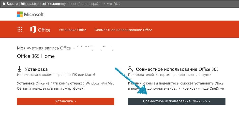 office365-skachat-i-ustanovit